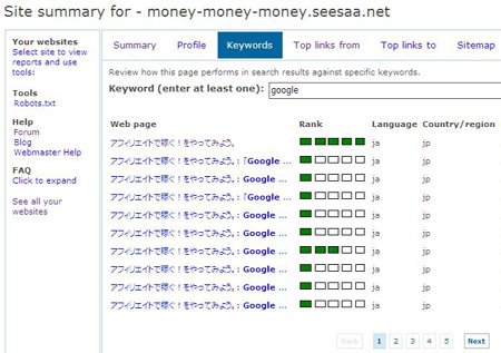 Live Search Webmaster Center_seesaa_04.JPG